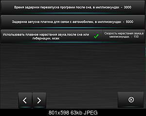 Нажмите на изображение для увеличения Название: 4 эк.настроек.JPG Просмотров: 53 Размер:63.3 Кб ID:51248