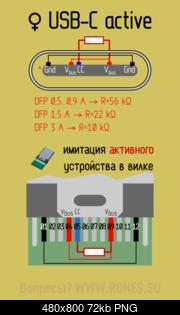 Нажмите на изображение для увеличения Название: USB_type-C_active.png Просмотров: 24 Размер:71.7 Кб ID:51923