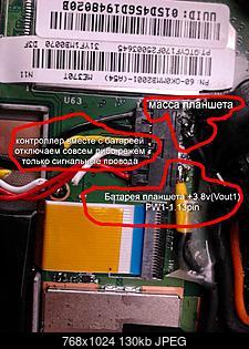 Нажмите на изображение для увеличения Название: описание подключения к батарее.jpg Просмотров: 2039 Размер:130.4 Кб ID:43118