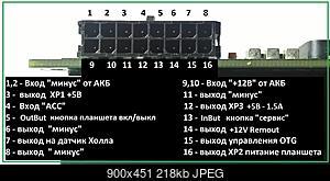 Нажмите на изображение для увеличения Название: Распиновка.jpg Просмотров: 381 Размер:217.9 Кб ID:49698